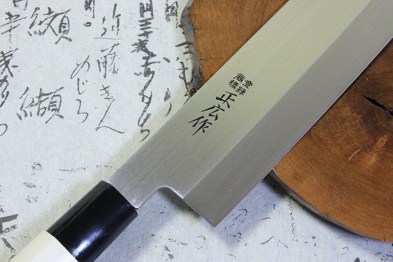 Masahiro Japanese Sushi Sashimi Chef Knife Stainless Steel Nakiri Usuba Seki